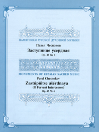 Sheet_music_piece_cover_cn256_main