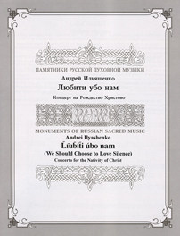 Sheet_music_piece_cover_il001_main