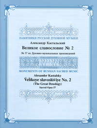 Sheet_music_piece_cover_ks123_main