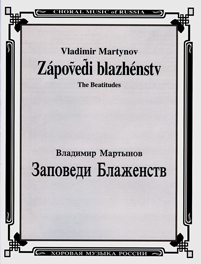 Sheet_music_piece_cover_cmr011_main