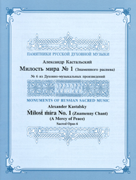 Sheet_music_piece_cover_ks006_main